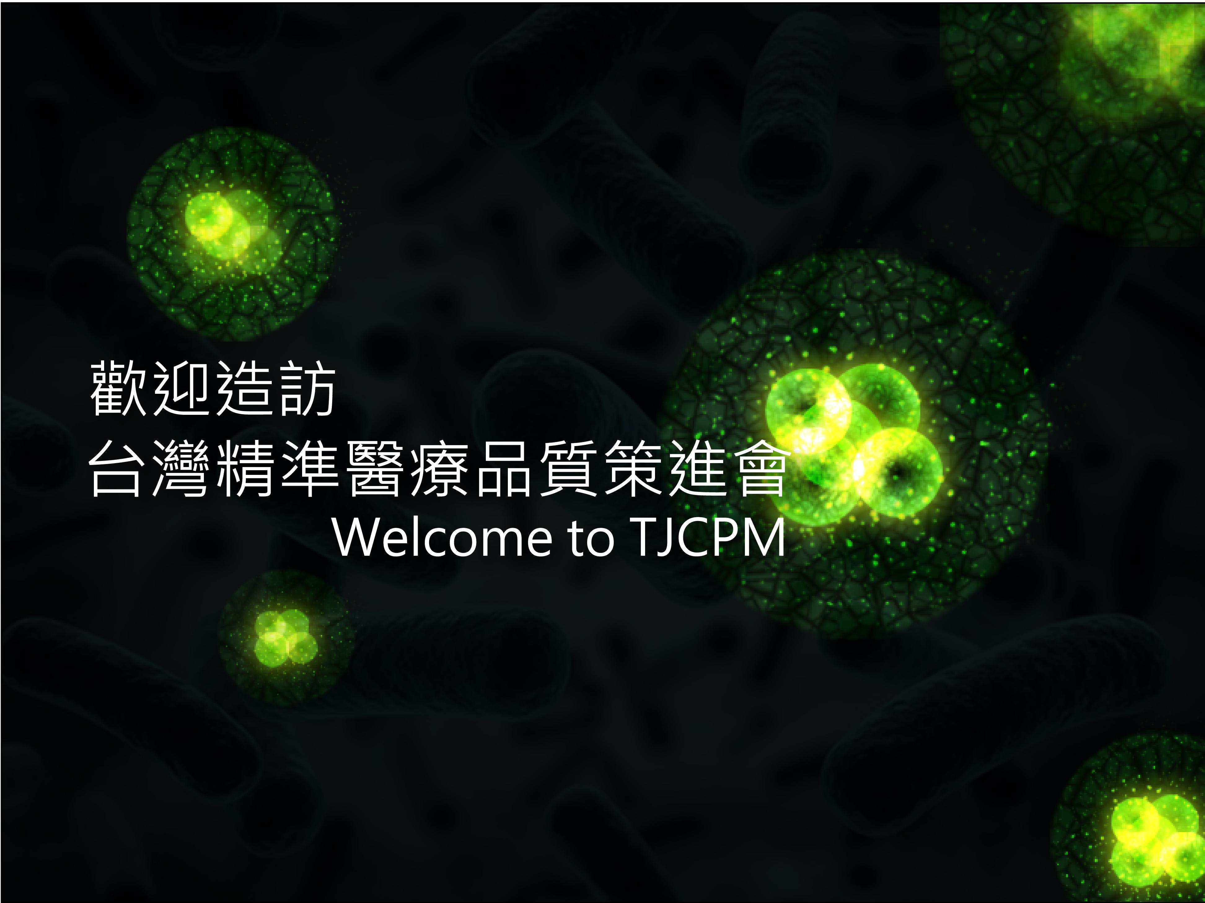 歡迎蒞臨台灣精準醫療品質策進會