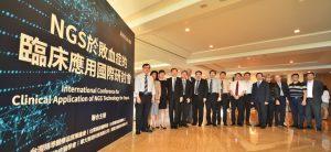 2019/10/05「NGS於敗血症的臨床應用國際研討會」