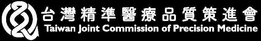 台灣精準醫療品質策進會(TJCPM)